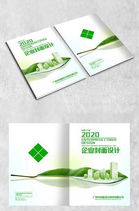 简约绿色环保企业画册封面设计