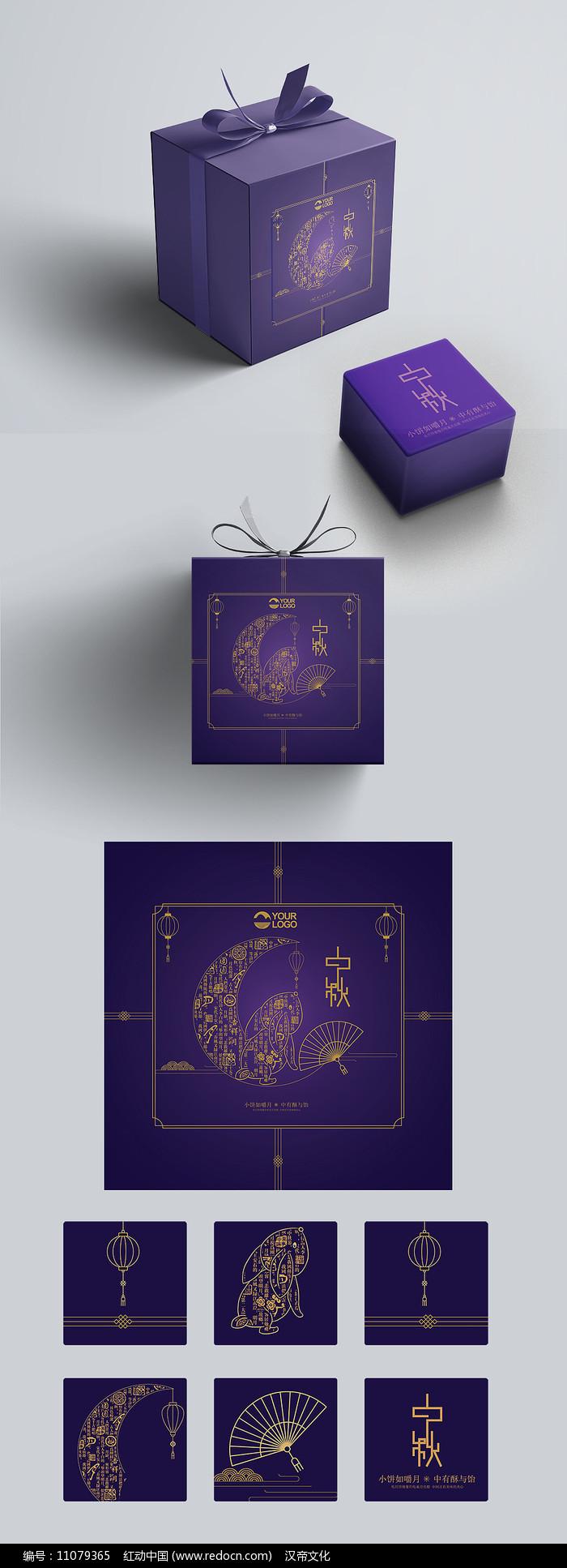简约素雅中秋月饼包装礼盒设计图片