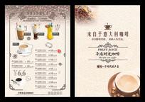 咖啡店饮品菜单设计