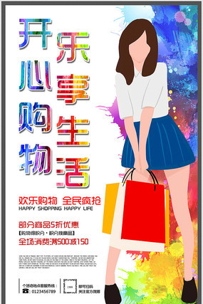开心购物乐享生活购物海报