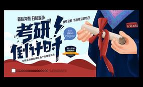 考研辅导班招生海报