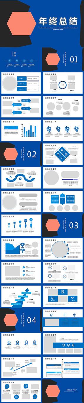 蓝色2020年终总结PPT模板
