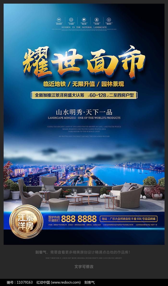 蓝色高端房地产海报广告图片