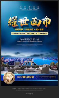 蓝色高端房地产海报广告