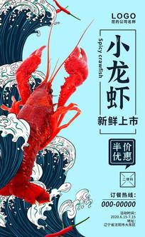 蓝色海鲜龙虾海报