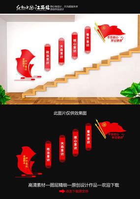 牢固树立四个意识楼梯文化墙设计
