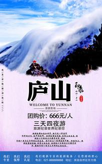 庐山旅游印象宣传海报