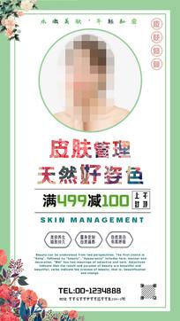 皮肤管理护肤化妆整形海报