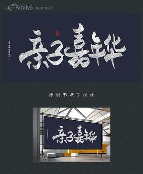 亲子嘉年华艺术字体设计