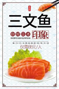 三文鱼美食海报设计