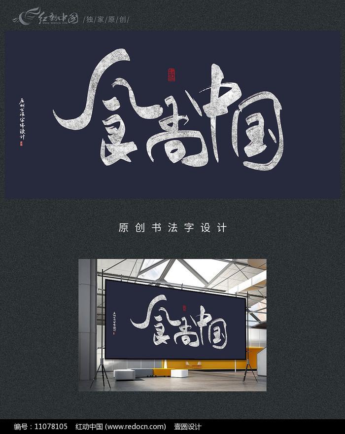 食尚中国艺术字体设计图片