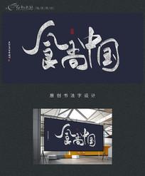 食尚中国艺术字体设计