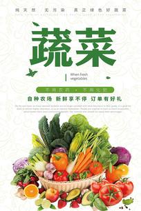 蔬菜新鲜海报