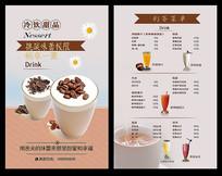 甜品奶茶菜单