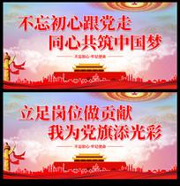 同心共筑中国梦党建展版