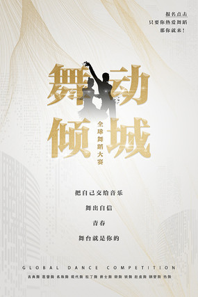 舞动青春舞蹈比赛宣传海报