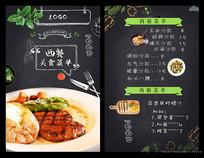 西餐点菜单设计