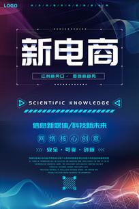 新电商网络科技新媒体商业海报