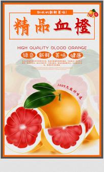 新鲜水果精品血橙海报