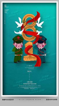 原创手绘八一建军节海报设计