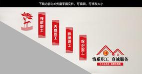员工之家红色社区职工之家楼梯墙