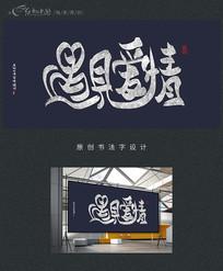 遇见爱情艺术字体设计