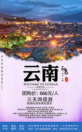 云南旅游印象宣传海报