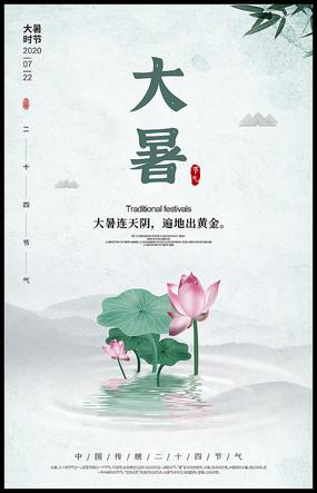 中国风二十四节气大暑海报