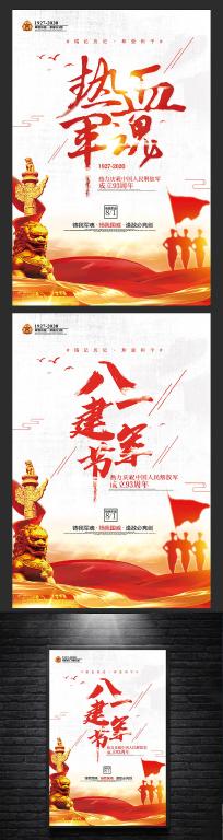 中国风庆祝八一建军节海报设计