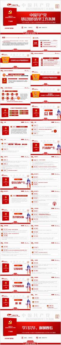中国共产党基层组织选举工作条例PPT模板