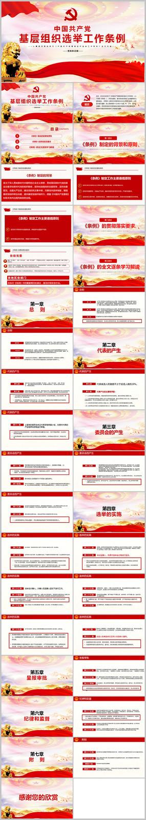 中国共产党基层组织选举工作条例党课PPT