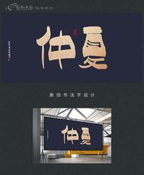 仲夏原创书法艺术字体