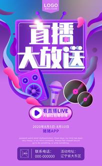 紫色直播活动海报