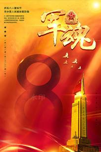 81军魂八一建军节海报