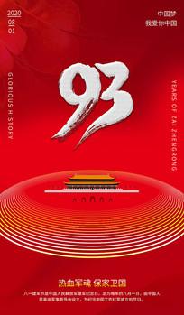 93周年建军节海报