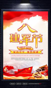 八一建军节宣传海报设计