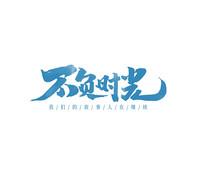 不负时光中国风书法毕业季青春艺术字元素