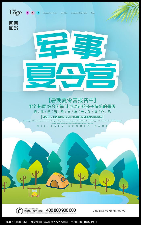 创意暑假军事夏令营招生海报图片