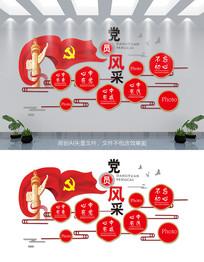 党建党员风采文化墙