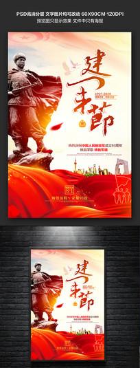 大气建军节宣传海报设计