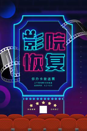 电影院恢复开放促销海报设计