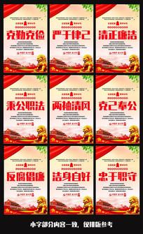 反腐倡廉党风宣传展板设计