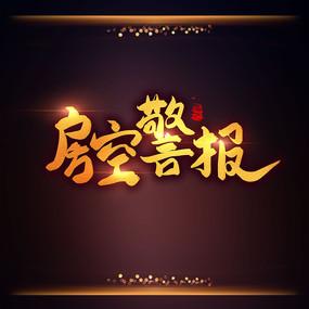 房地产字体之防空警报金色书法艺术字