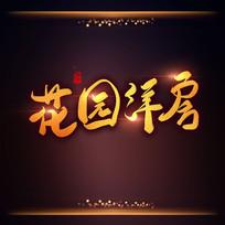 房地产字体之花园洋房金色书法艺术字