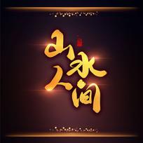 房地产字体之山水人间金色书法艺术字