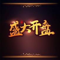 房地产字体之盛大开盘金色书法艺术字