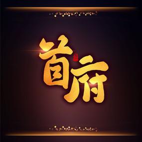 房地产字体之首府金色书法艺术字