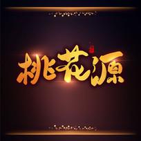 房地产字体之桃花源金色书法艺术字