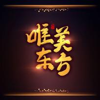 房地产字体之唯美东方金色书法艺术字