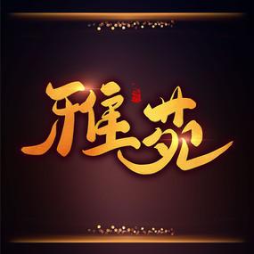 房地产字体之雅苑金色书法艺术字